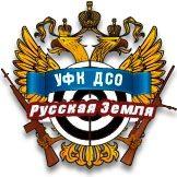 """УФК """"ДСО """"Русская Земля"""""""